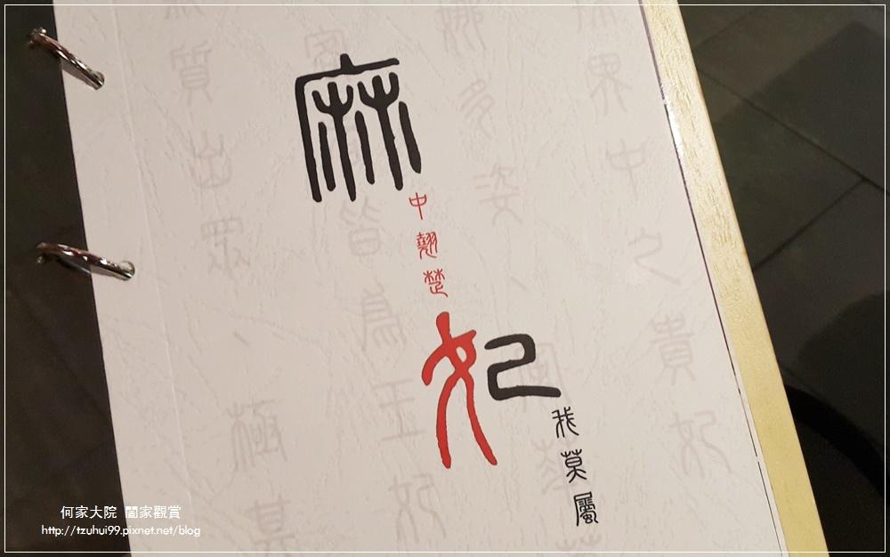 三重麻妃頂極麻辣鴛鴦鍋 15.jpg