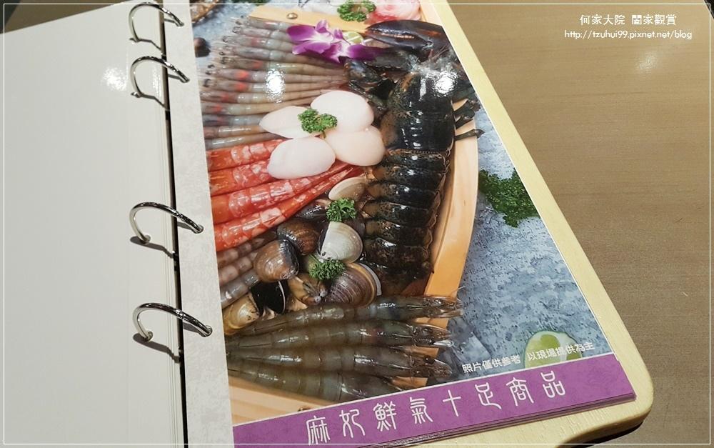 三重麻妃頂極麻辣鴛鴦鍋 16.jpg