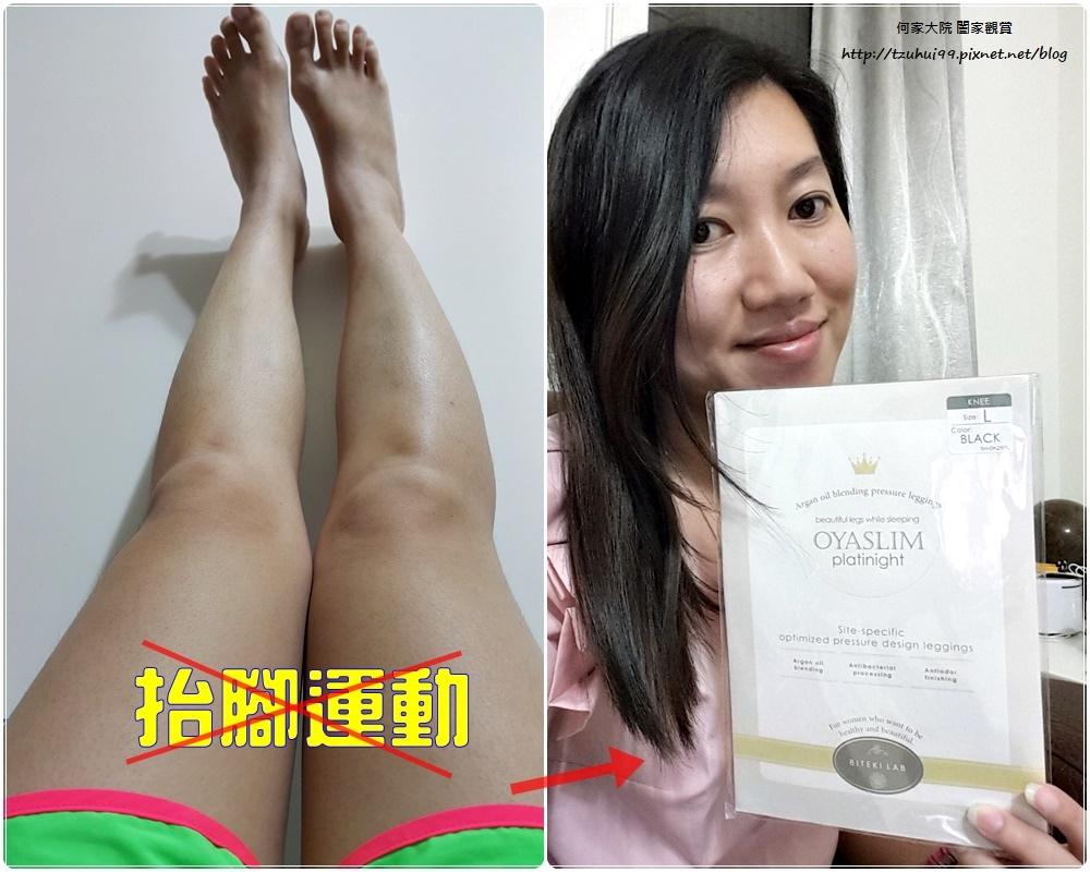 Oyaslim晚安纖腿襪 10.jpg