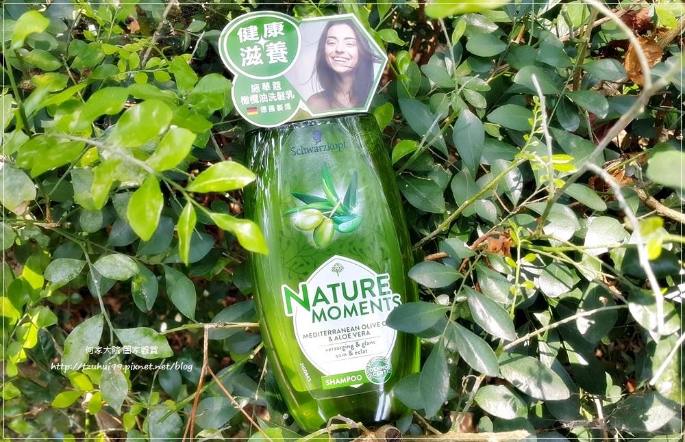 德國施華蔻Nature Moment橄欖油洗髮精 02.jpg