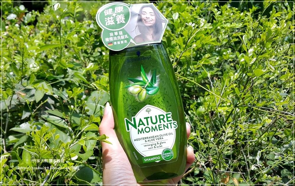德國施華蔻Nature Moment橄欖油洗髮精 03.jpg