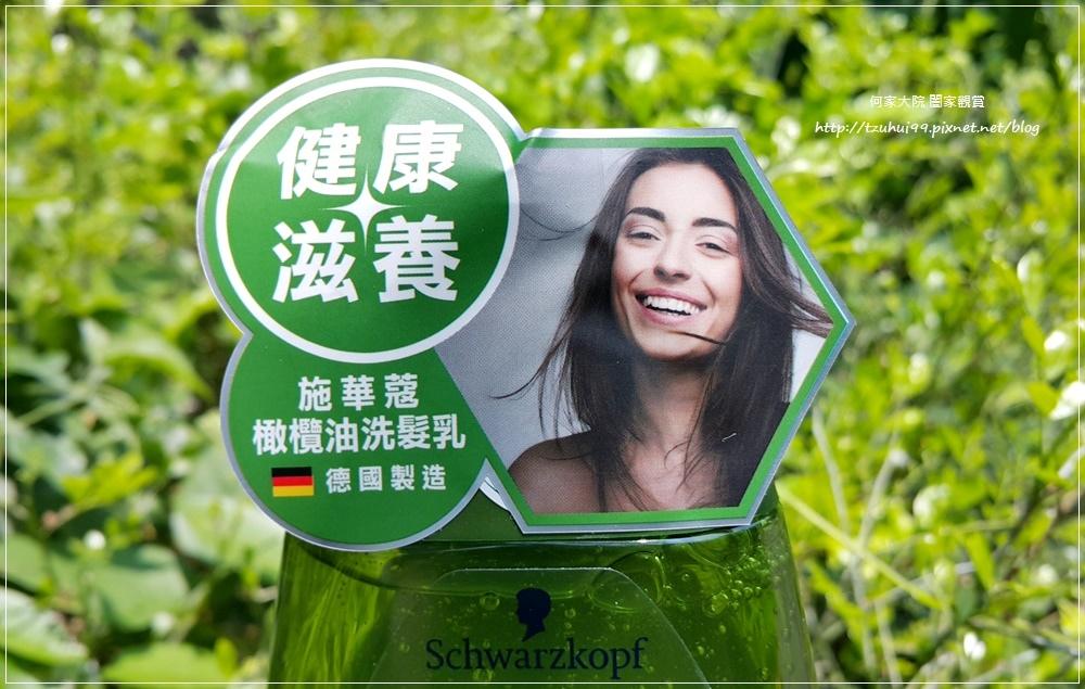 德國施華蔻Nature Moment橄欖油洗髮精 04.jpg