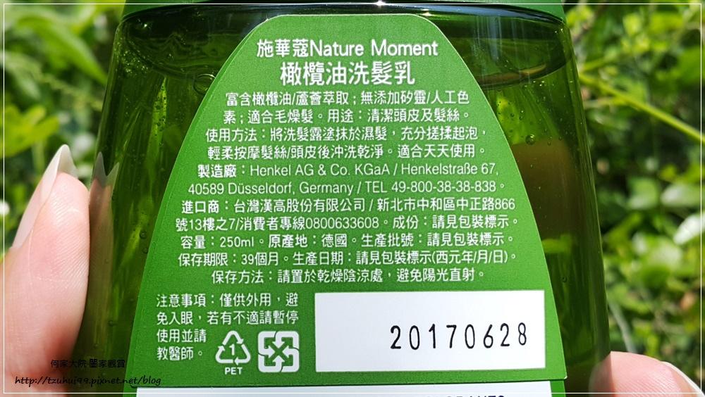 德國施華蔻Nature Moment橄欖油洗髮精 07.jpg