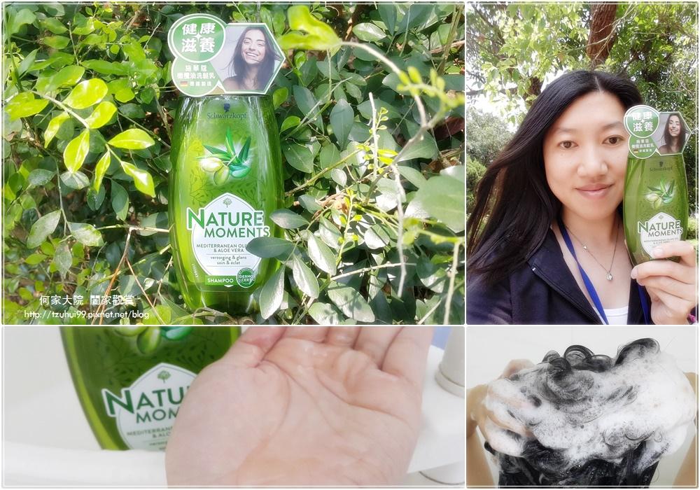 德國施華蔻Nature Moment橄欖油洗髮精 01