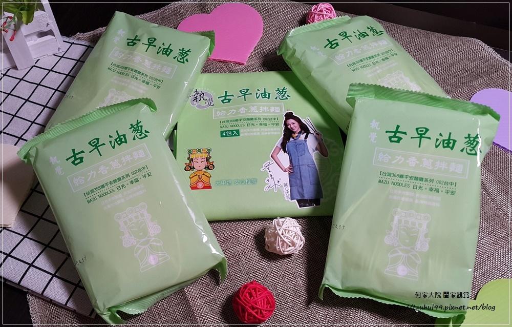 執覺手作乾拌麵 05-1.jpg