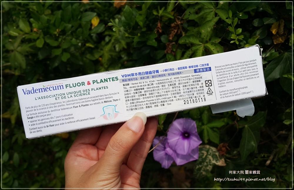 德國製造Vademecum草本清新健齒牙膏 05.jpg