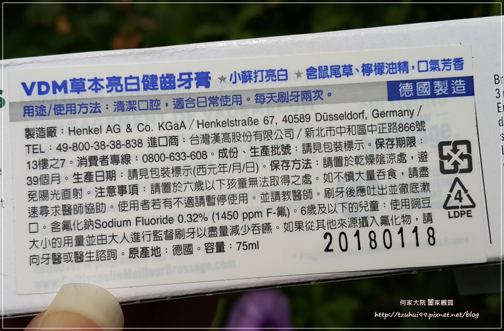 德國製造Vademecum草本清新健齒牙膏 06.jpg