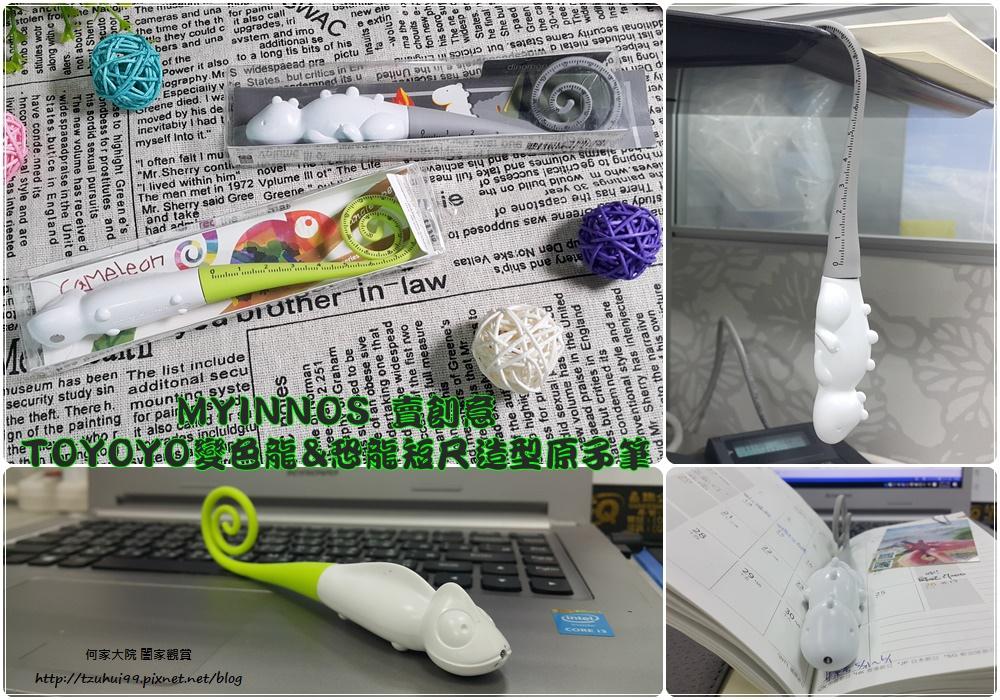 MYINNOS 賣創意-TOYOYO變色龍&恐龍短尺造型原子筆 00.jpg