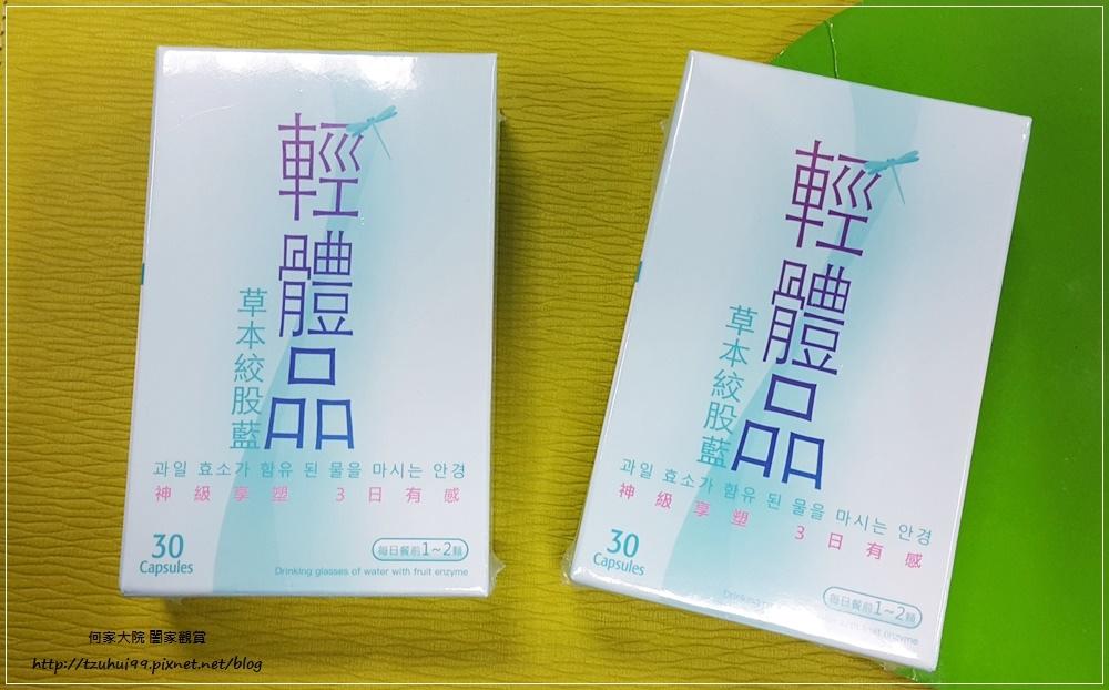 輕體品-草本絞股藍 01.jpg