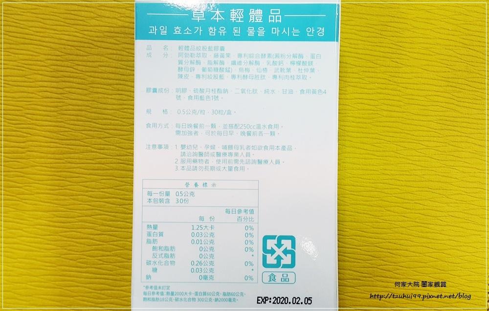 輕體品-草本絞股藍 04.jpg
