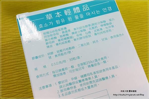 輕體品-草本絞股藍 05.jpg