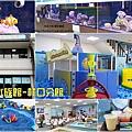 童遊水族館(童遊親子空間林口分館)林口親子餐廳 00.jpg