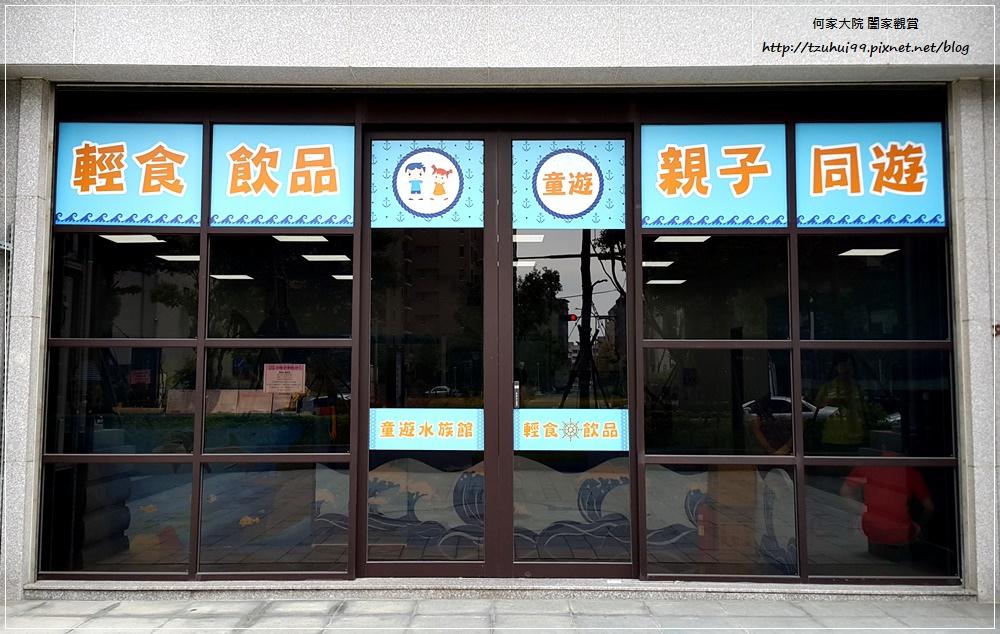童遊水族館(童遊親子空間林口分館)林口親子餐廳 03.jpg