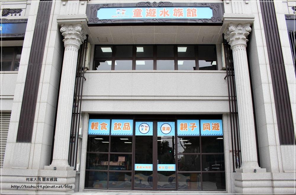 童遊水族館(童遊親子空間林口分館)林口親子餐廳 01.JPG