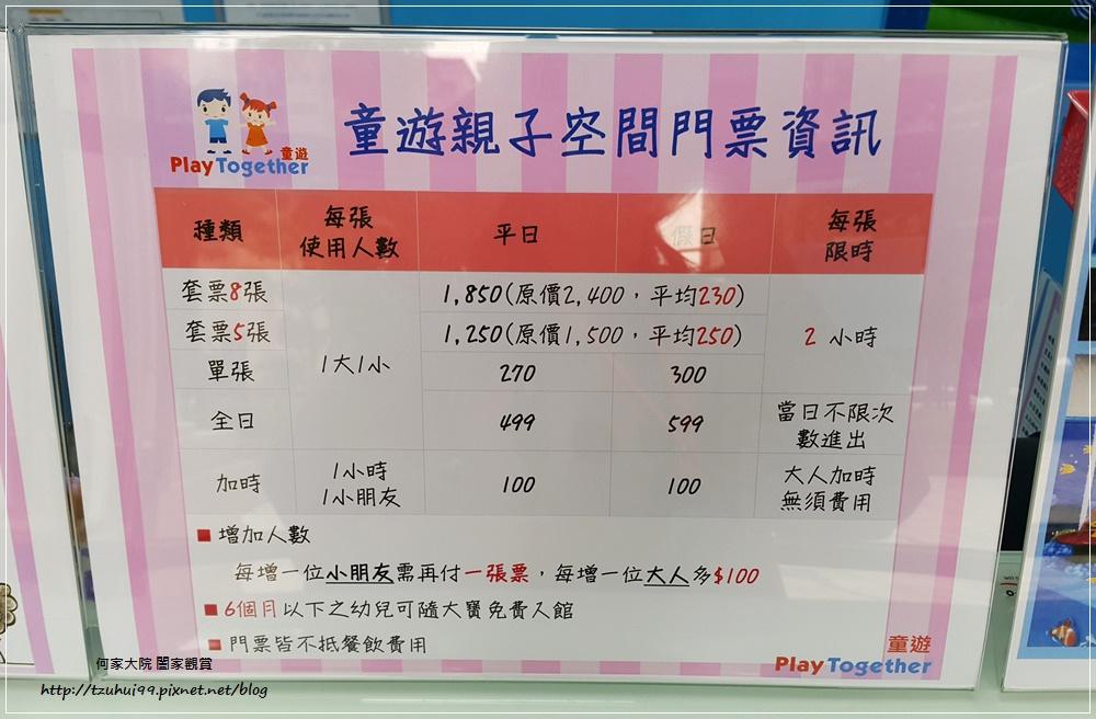童遊水族館(童遊親子空間林口分館)林口親子餐廳 06.jpg