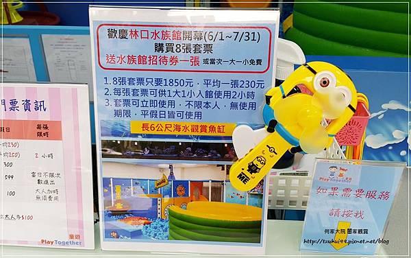 童遊水族館(童遊親子空間林口分館)林口親子餐廳 07.jpg