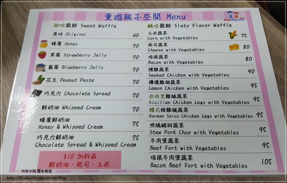 童遊水族館(童遊親子空間林口分館)林口親子餐廳 39.jpg