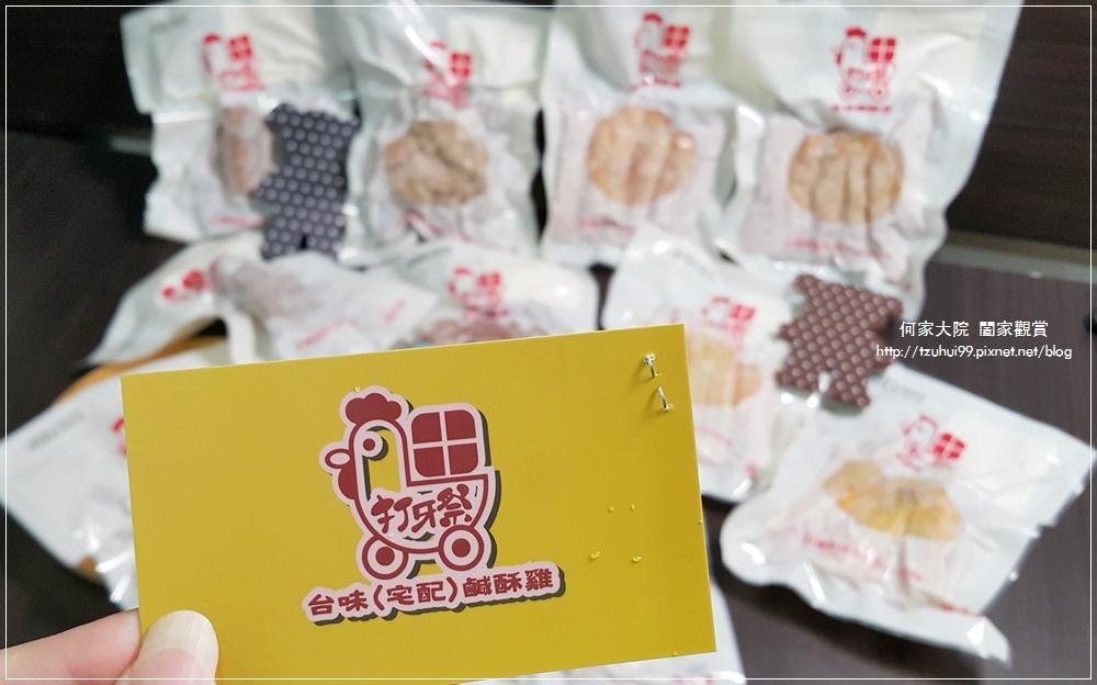 宅配團購美食打牙祭台味鹹酥雞 03.jpg