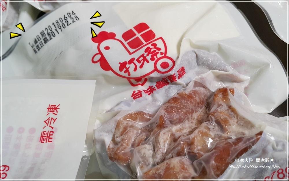 宅配團購美食打牙祭台味鹹酥雞 06.jpg