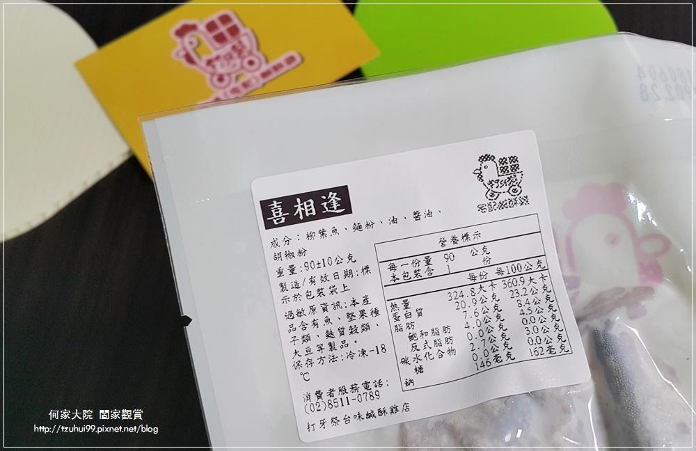 宅配團購美食打牙祭台味鹹酥雞 10.jpg