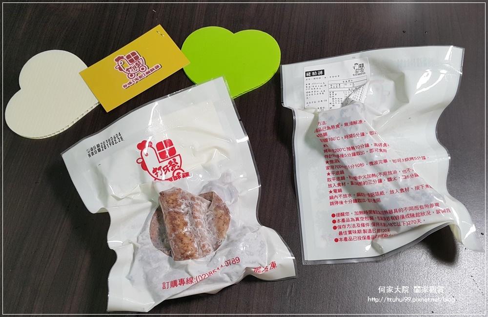 宅配團購美食打牙祭台味鹹酥雞 11.jpg