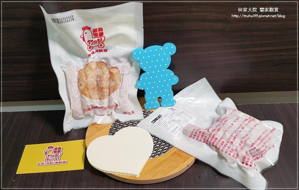 宅配團購美食打牙祭台味鹹酥雞 13.jpg