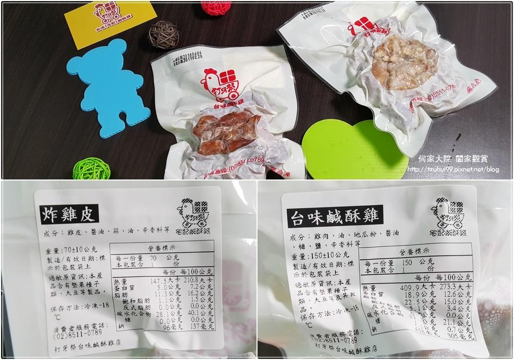 宅配團購美食打牙祭台味鹹酥雞 15.jpg
