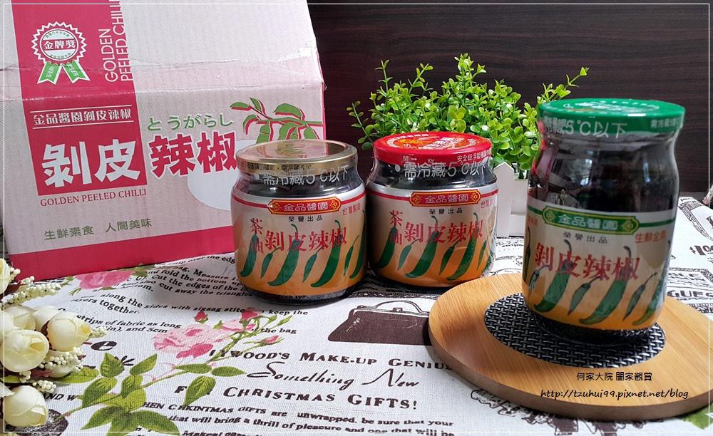 宅配美食花蓮特色伴手禮金品醬園剝皮辣椒 01.jpg
