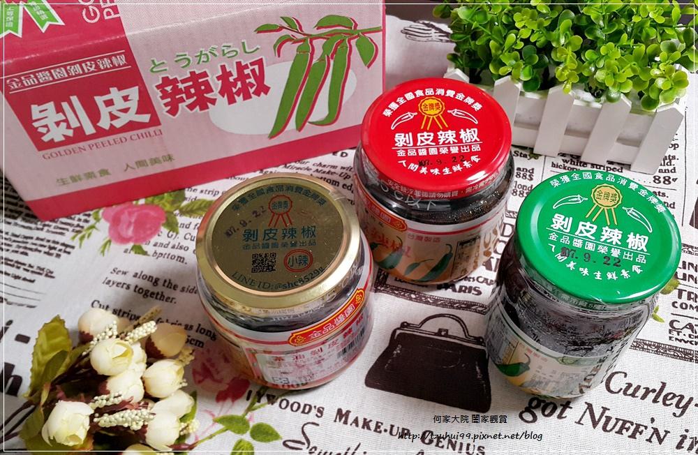 宅配美食花蓮特色伴手禮金品醬園剝皮辣椒 02.jpg
