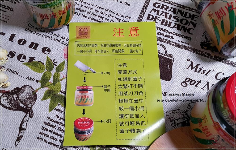 宅配美食花蓮特色伴手禮金品醬園剝皮辣椒 12.jpg