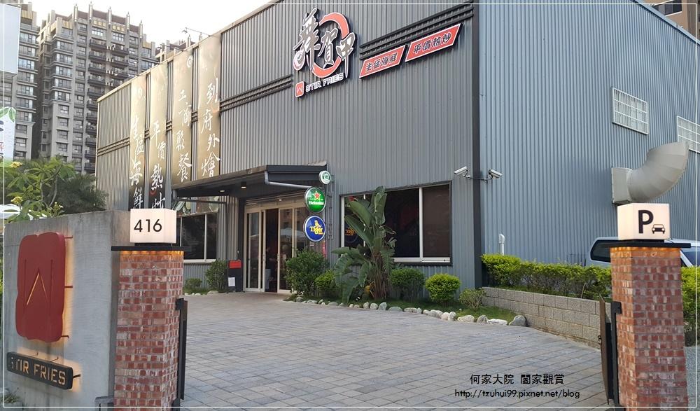 林口舞賀甲生猛海鮮平價熱炒快炒 02.jpg