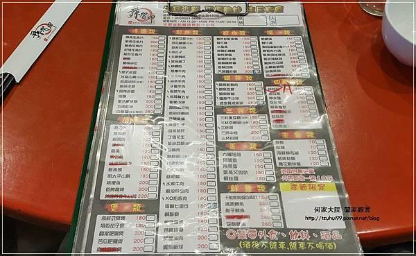 林口舞賀甲生猛海鮮平價熱炒快炒 09.jpg