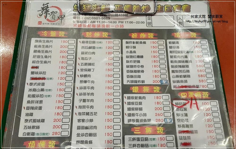 林口舞賀甲生猛海鮮平價熱炒快炒 10.jpg