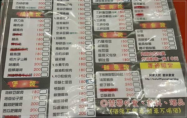 林口舞賀甲生猛海鮮平價熱炒快炒 11.jpg