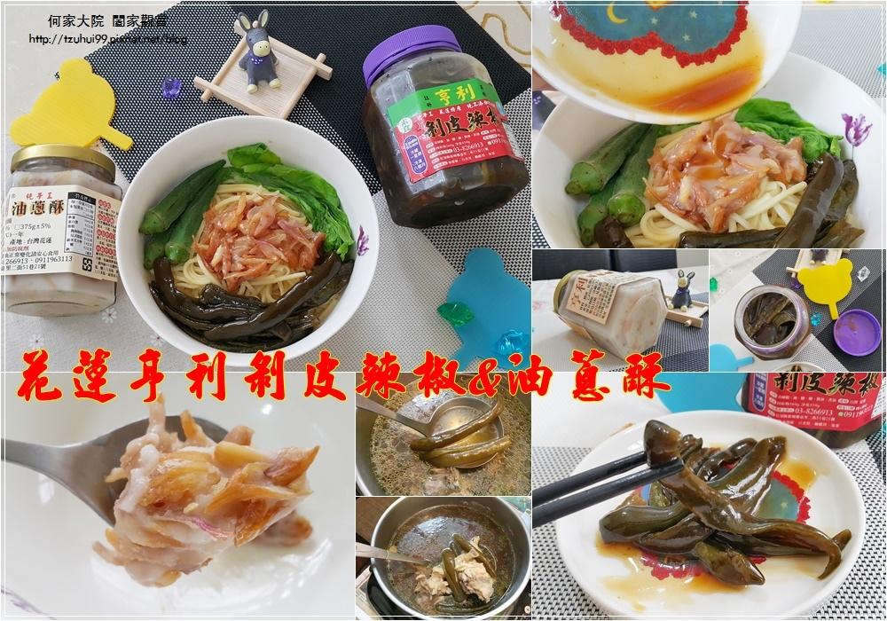 花蓮亨利剝皮辣椒&油蔥酥(花蓮特色伴手禮) 00.jpg