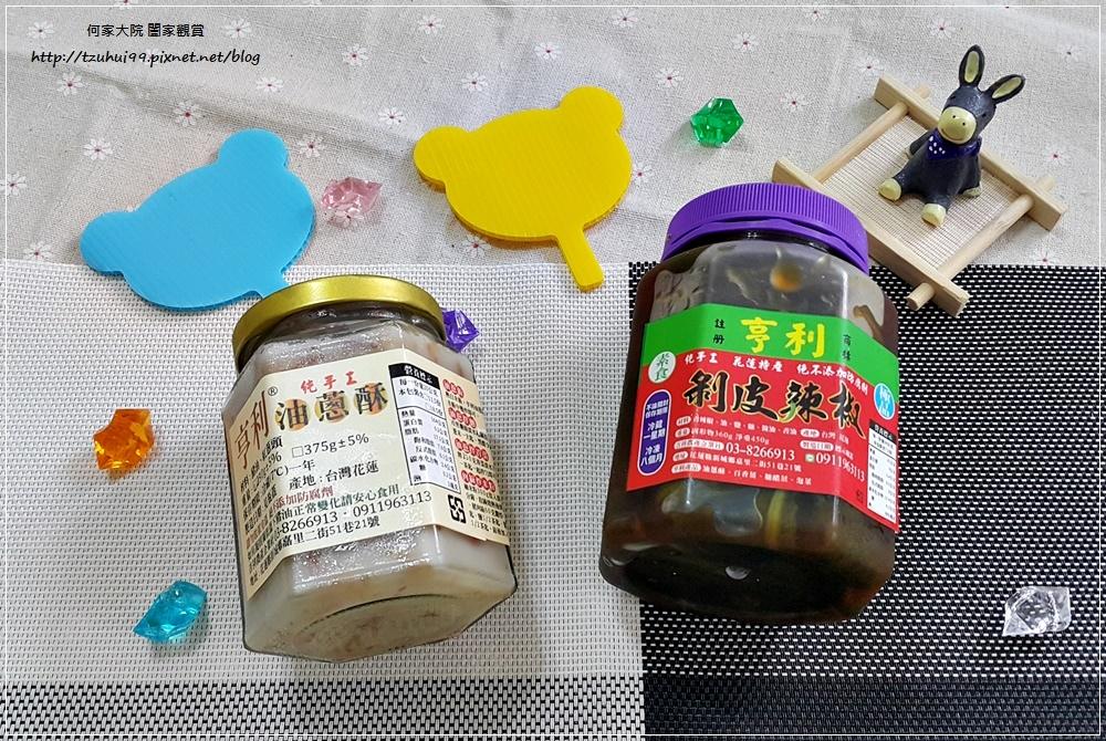 花蓮亨利剝皮辣椒&油蔥酥(花蓮特色伴手禮) 01.jpg