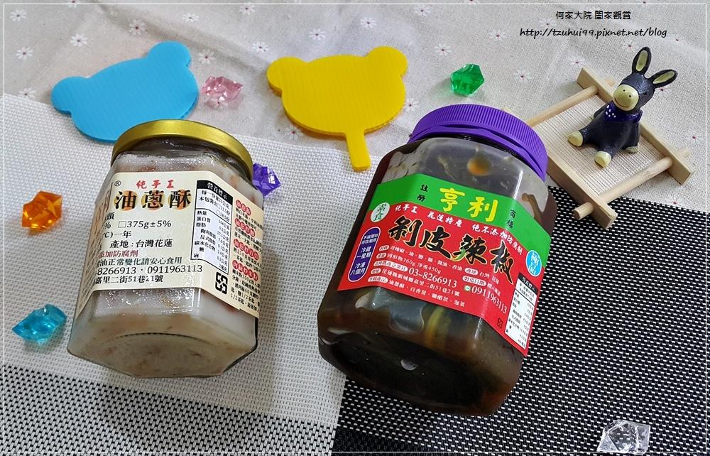 花蓮亨利剝皮辣椒&油蔥酥(花蓮特色伴手禮) 02.jpg