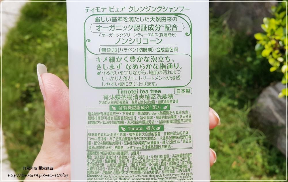 Timotei蒂沐蝶茶樹清爽植萃洗髮精 05.jpg