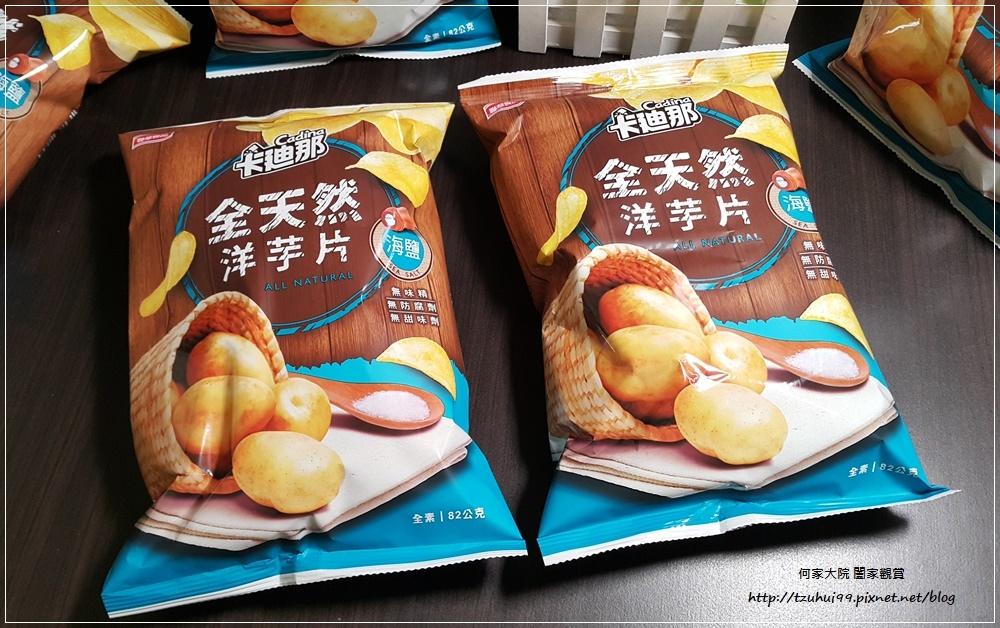 聯華食品卡迪那全台首支全天然洋芋片 海鹽口味 02.jpg