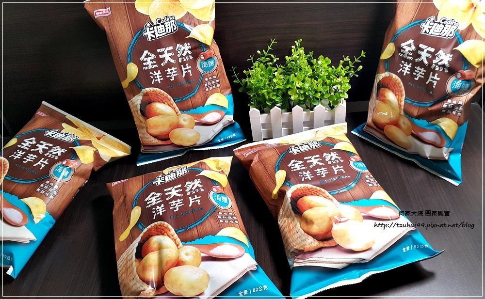 聯華食品卡迪那全台首支全天然洋芋片 海鹽口味 01.jpg