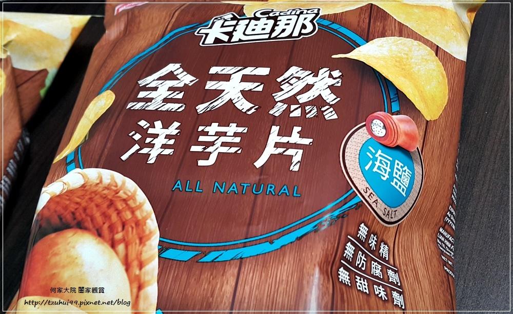 聯華食品卡迪那全台首支全天然洋芋片 海鹽口味 03.jpg