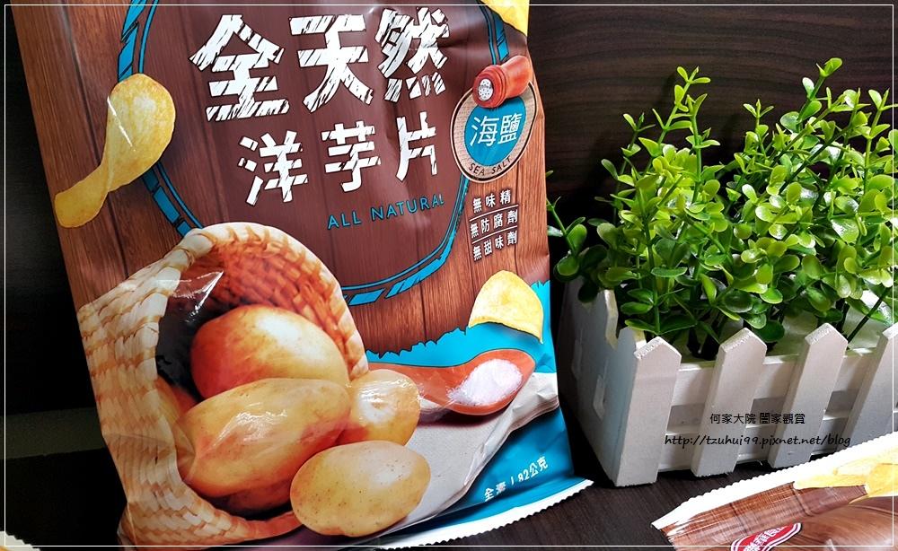 聯華食品卡迪那全台首支全天然洋芋片 海鹽口味 04.jpg