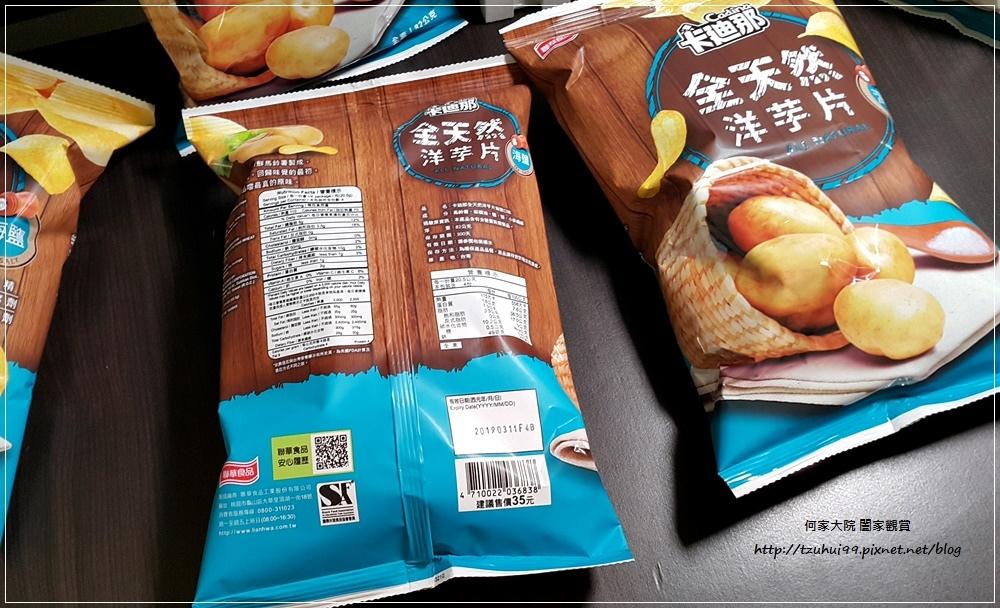 聯華食品卡迪那全台首支全天然洋芋片 海鹽口味 05.jpg