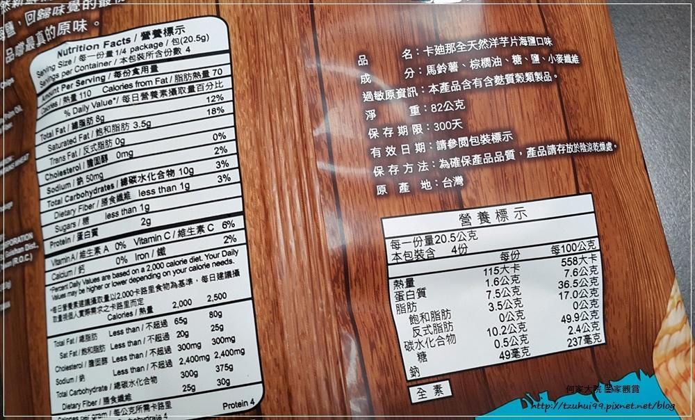 聯華食品卡迪那全台首支全天然洋芋片 海鹽口味 07.jpg