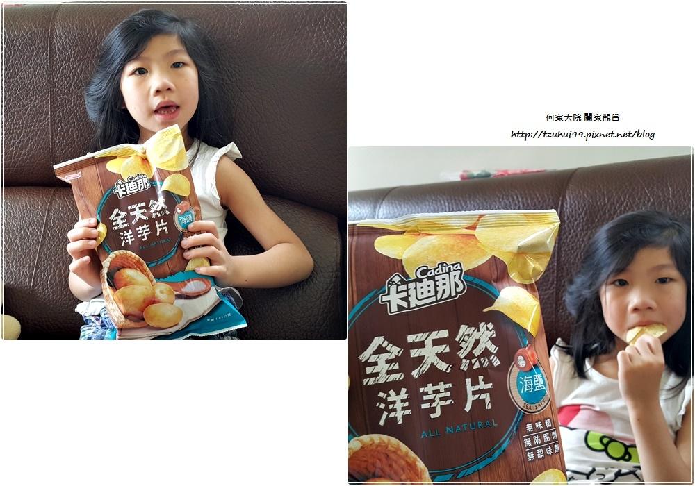 聯華食品卡迪那全台首支全天然洋芋片 海鹽口味 11.jpg