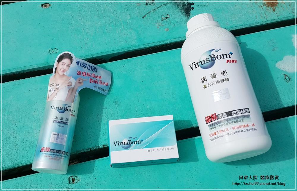 病毒崩VirusBom+白麝香燕麥淨膚皂 01.jpg
