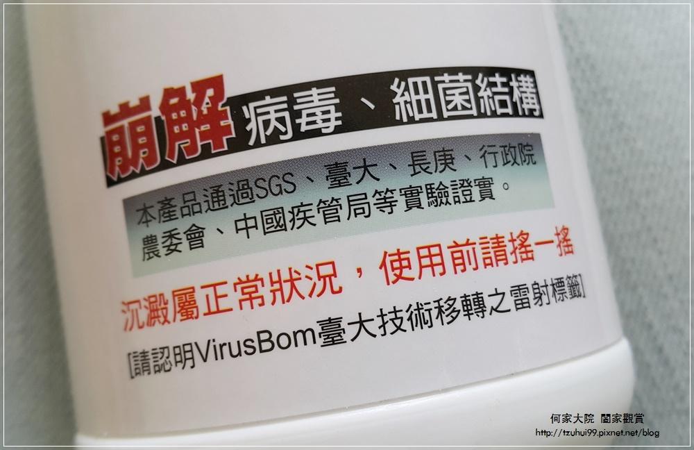 病毒崩VirusBom+白麝香燕麥淨膚皂 09-1.jpg