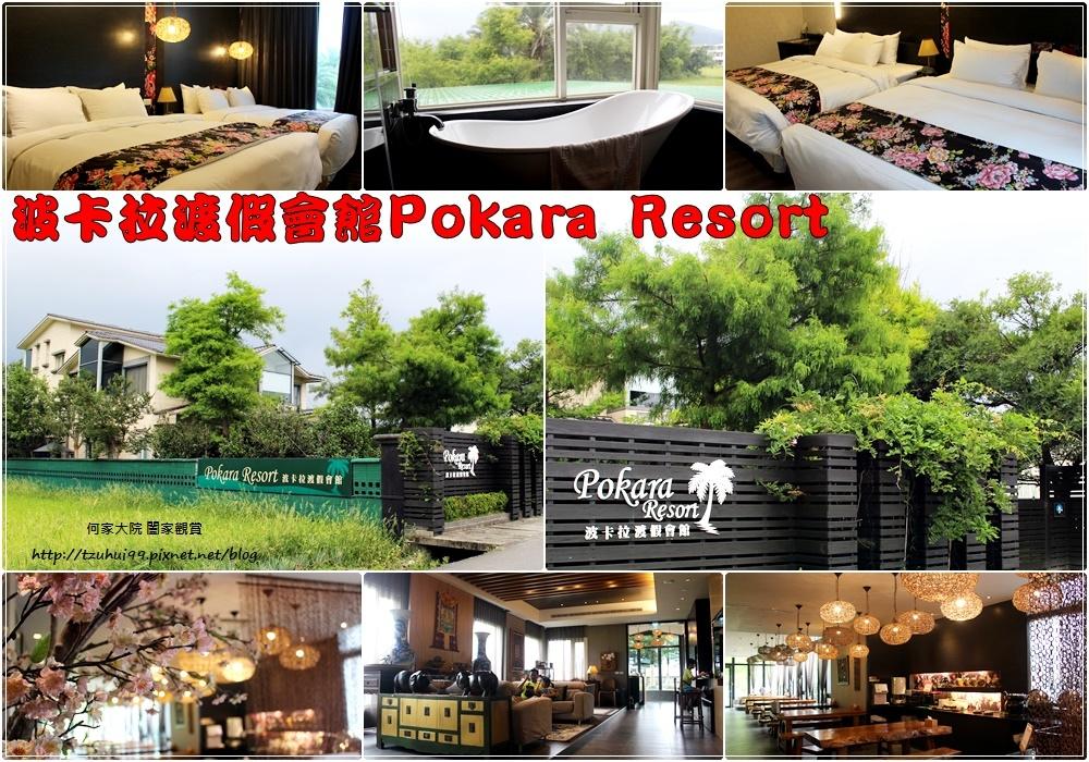 宜蘭礁溪波卡拉度假會館Pokara Resort 00.jpg