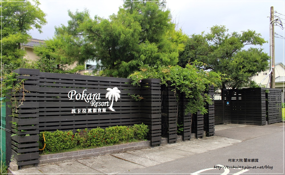 宜蘭礁溪波卡拉度假會館Pokara Resort 03.JPG