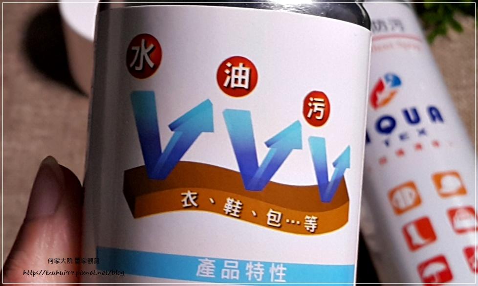 Aqua-Tex 防水噴霧職人綜合雙入組合包(原味&e柑橘清香) 06.jpg